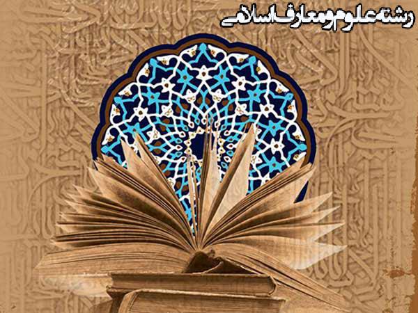 منابع آموزشی رشته مارف اسلامی